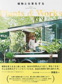 植物と仕事をする-プランツ・アンド・ワークス-