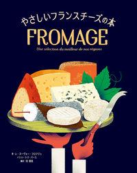 やさしいフランスチーズの本