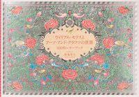 ウィリアム・モリスとアーツ・アンド・クラフツの世界 100枚レターブック