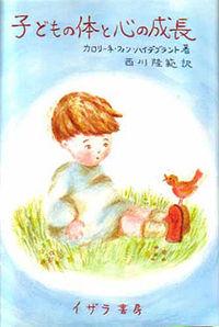 子どもの体と心の成長