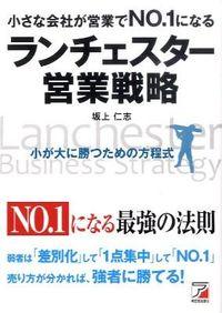 小さな会社が営業でNO.1になるランチェスター営業戦略 / 小が大に勝つための方程式