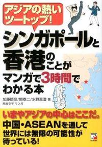 シンガポールと香港のことがマンガで3時間でわかる本 / アジアの熱いツートップ!