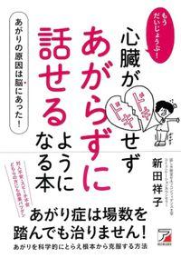 もうだいじょうぶ!心臓がドキドキせずあがらずに話せるようになる本 Asuka business & language books