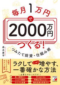 毎月1万円で2000万円つくる! つみたて投資・仕組み術