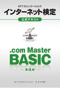 NTTコミュニケーションズ インターネット検定.com Master BASIC 公式テキスト 第4版