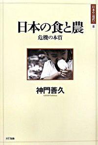 日本の食と農 / 危機の本質