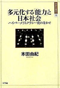 多元化する「能力」と日本社会 / ハイパー・メリトクラシー化のなかで