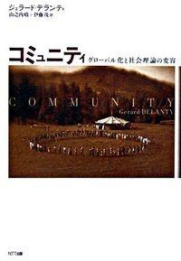 コミュニティ / グローバル化と社会理論の変容