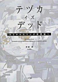 テヅカ・イズ・デッド / ひらかれたマンガ表現論へ