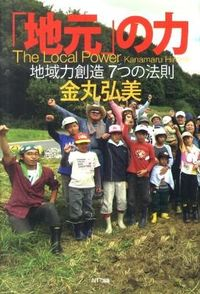 「地元」の力 / 地域力創造7つの法則