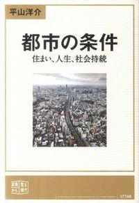 都市の条件 / 住まい、人生、社会持続