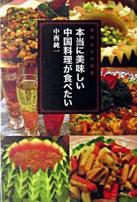 本当に美味しい中国料理が食べたい / 指南正宗中国菜