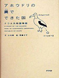 アホウドリの糞でできた国 / ナウル共和国物語