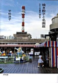 焼き餃子と名画座 / わたしの東京味歩き