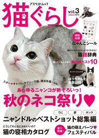 猫ぐらし vol.3(2012 Autumn)