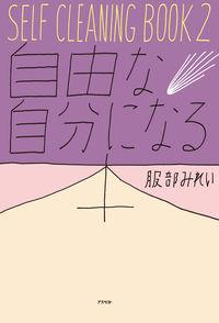 自由な自分になる本 / SELF CLEANING BOOK2