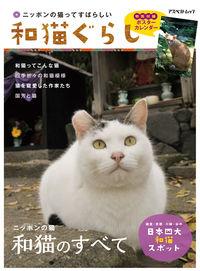 和猫ぐらし / ニッポンの猫ってすばらしい