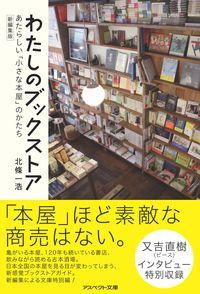 わたしのブックストア 新編集版 / あたらしい「小さな本屋」のかたち