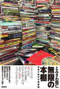 無限の本棚 / 手放す時代の蒐集論