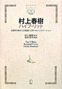 村上春樹ハイブ・リット / 世界的作家からの英語と文学へのインビテーション