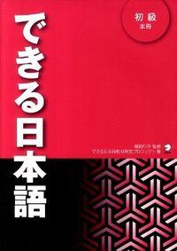 できる日本語 ; 初級本冊 / electronic bk