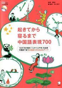 起きてから寝るまで中国語表現700