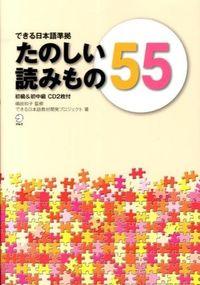 できる日本語準拠 たのしい読みもの55 初級&初中級