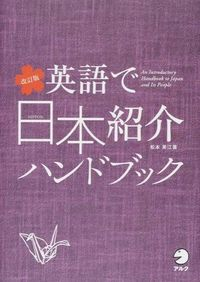 英語で日本 (Nippon) 紹介ハンドブック An introductory handbook to Japan and its people