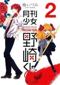 月刊少女野崎くん 2