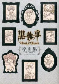 黒執事Book of Circus原画集-THE FRAMIAN-