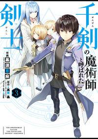 千剣の魔術師と呼ばれた剣士(3)