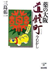 薬の大阪道修町 / 今むかし