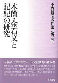 木簡・金石文と記紀の研究