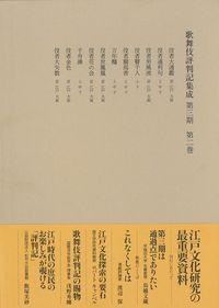 歌舞伎評判記集成 第三期 第二巻