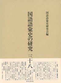 国語語彙史の研究三十八