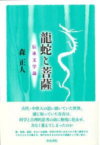 龍蛇と菩薩 伝承文学論