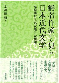 無名作家から見る日本近代文学