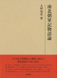 南北朝軍記物語論