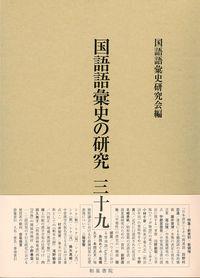 国語語彙史の研究三十九