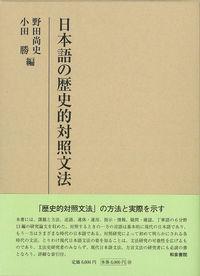 研究叢書536 日本語の歴史的対照文法