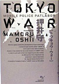 TOKYO WAR / MOBILE POLICE PATLABOR