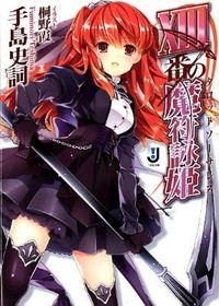 13番の魔符詠姫