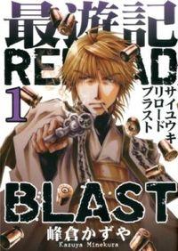 最遊記RELOAD BLAST 1