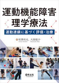 運動機能障害の理学療法