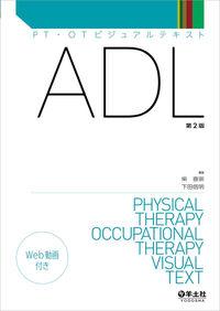 ADL第2版