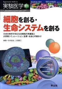 実験医学 増刊 29―7 / 合成生物学が挑む生命機能の再構築と計算機シミュレーション,医療・社会との関わり