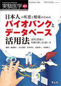 日本人の疾患と健康のためのバイオバンクとデータベース活用法:試料と情報の的確な探し方と使い方