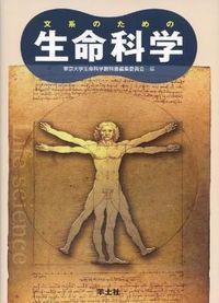 文系のための生命科学