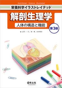 解剖生理学 人体の構造と機能 第3版