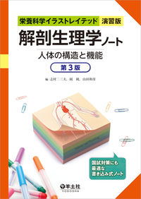 解剖生理学ノート 人体の構造と機能 第3版